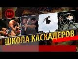 школа КАСКАДЕРОВ в СОЧИ #строимРУССКИЙГОЛЛИВУД