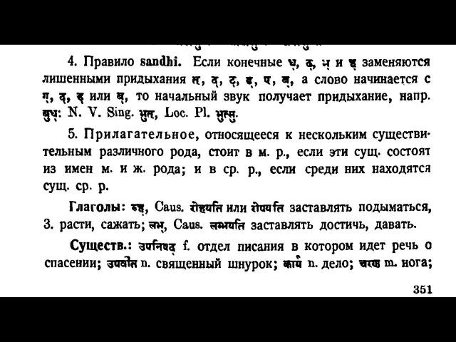 Buhler 20 Grammar in Russian