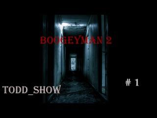 Boogeyman 2 (часть)   Меня зовут Коломбо!