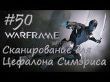 Сканирование для Цефалона Симэриса - Let's play Warframe #50