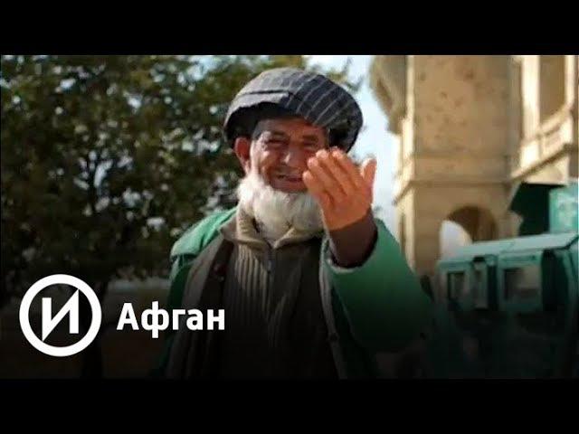 Афган | Телеканал История