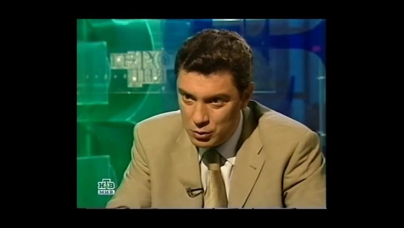 Борис Немцов о возможности потери Калининграда. НТВ, май-июнь 2002.