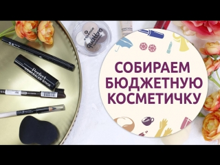 Собираем бюджетную косметичку | Недорогие бьюти-бестселлеры от [Шпильки | Женский журнал]