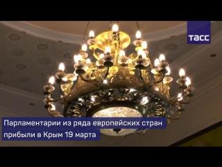 Украина ввела санкции в отношении нескольких европейских депутатов, посетивших Крым