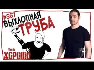 This is Хорошо - Выхлопная труба. #567