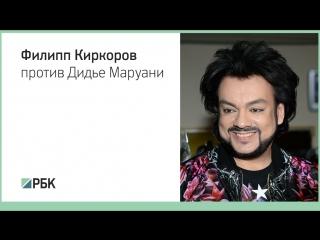 Филипп Киркоров против Дидье Маруани