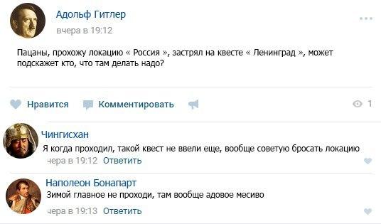 Пацаны, прохожу локацию «Россия»