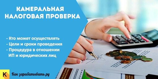 Камеральная налоговая проверка: сроки и что проверяютhttp://kakzarab
