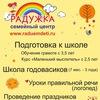 Семейный центр «РАДУЖКА» в Перми