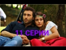 Светлячок-11-серия-2-Анонс русскими субтитрами