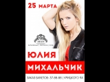 25 МАРТА! Концерт Юлии Михальчик в клубе-ресторане