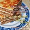 KUNGPAO.ru: Китайская, азиатская кухня. Рецепты