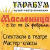 Музей-театр ТарабумIСпектаклиIДни рождения