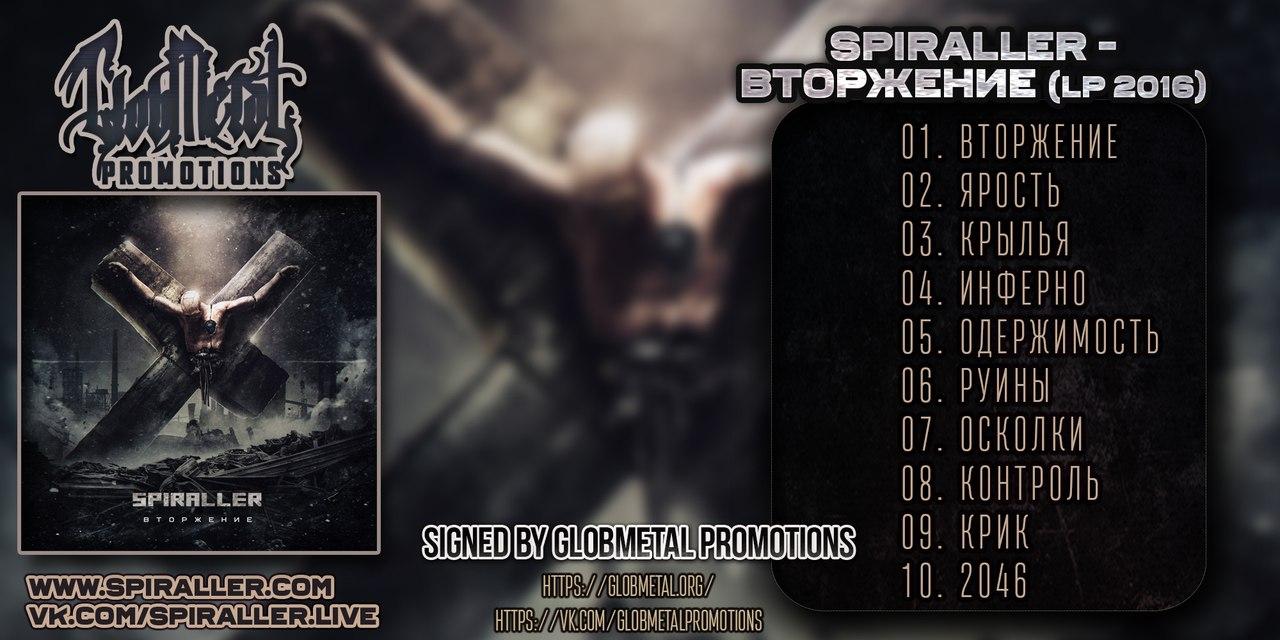 SPIRALLER - Вторжение (LP 2016)