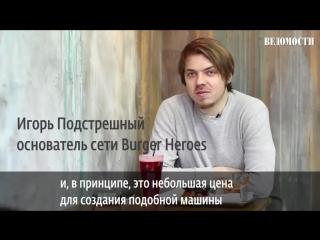 Игорь Подстрешный, основатель Burger Heroes