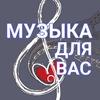 Музыкальное Кафе Мушка