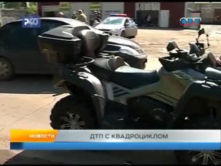 Рыбинск - 40 ДТП с квадроциклом