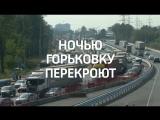 Горьковское шоссе перекроют
