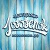 Lososenok. Авторские подарки и галстуки-бабочки