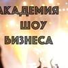 Академия шоу-бизнеса Тольятти при поддержке Ra-f