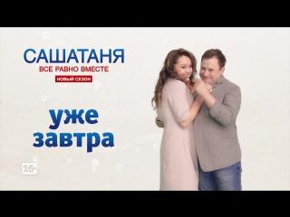 САШАТАНЯ - Завтра премьера нового сезона!