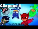 Герои в масках 4 сборник