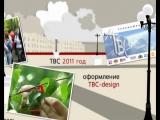 Аллея выпускников - 2011 (СШ № 2)