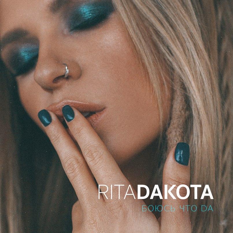 Rita Dakota  