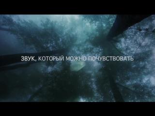 Ролик Dolby Atmos / 2