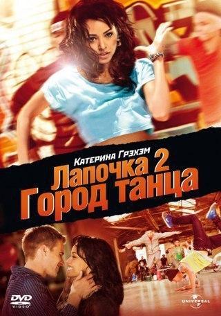 Лапочка 2: Город танца (2011)