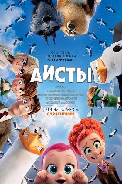 Aиcты (2016)