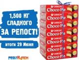 29.06.17 РОЗЫГРЫШ 1,500 КГ CHOCO-PIE