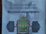 Зареченки завоевали титул чемпионок области по пауэрлифтингу
