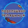 Подслушано в Челябинске