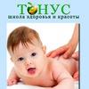 Обучение Курсы Детский массаж в Екатеринбурге