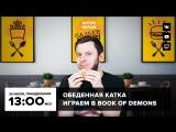 Обеденная катка с Антоном Белым. Катаем в Book of Demons