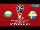 Болгария - Швеция live трансляция