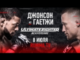 The Ultimate Fighter 25 обзор всех боев