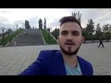 Мамаев Курган, подъём от подножия до скульптуры