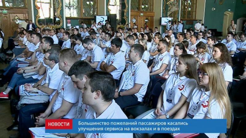 Лидеры перемен РЖД. Москва, 26 июля