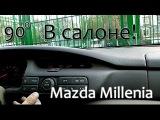 Переключение на Цельсии климат-контроля в Mazda Millenia  Xedos 9