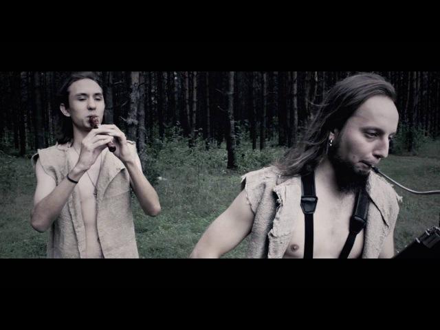 Крик Вильгельма – «Крик Вильгельма» (OFFICIAL MUSIC VIDEO)