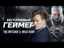 Бестолковый геймер The Witcher 3 Wild Hunt русская озвучка Clueless Gamer