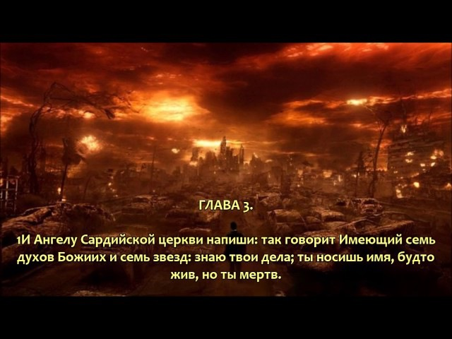 Откровение Иоанна Богослова. Жатва уже идёт ! Апокалипсис в действии !