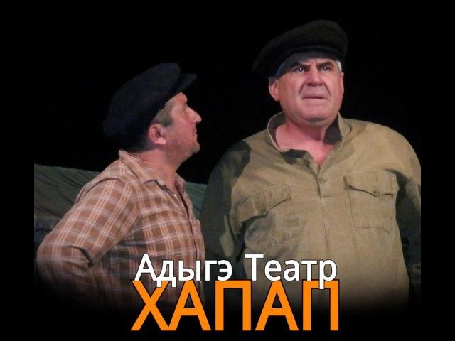 Адыгэ Театр - Çerkes Tiyatro Хапап