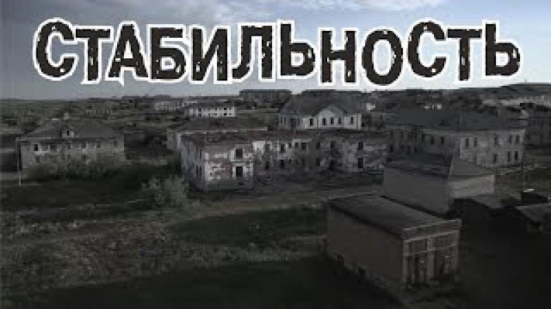 Превращение России в декорации для фильмов ужасов - Загнали [15/09/2017]