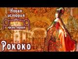 Архитектура и искусство рококо (рус.) Новая история