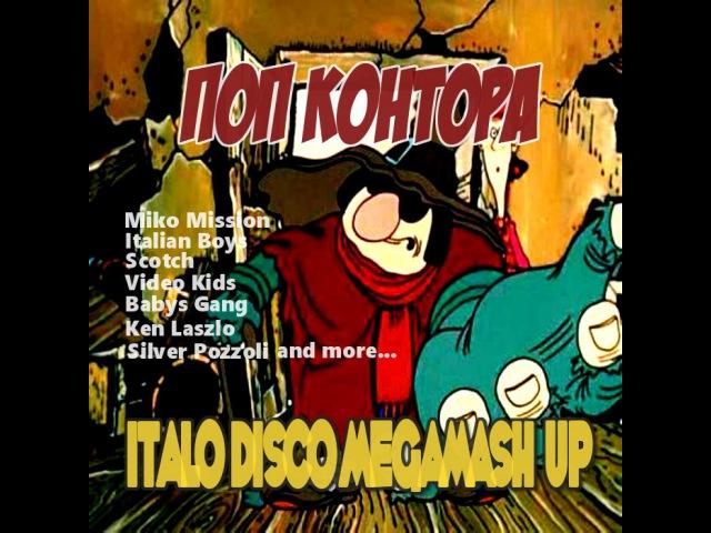 Поп Контора - Italo Disco Megamash Up