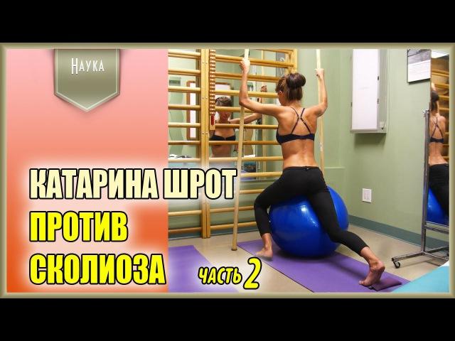 Сколиоз. Лекция по гимнастике Катарины Шрот. Часть 2