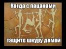 Аксиома нового взгляда в прошлое The axiom of a new view of the past Дружко Шоу 3 Druzhko show 3